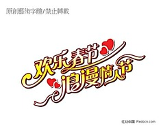 欢乐春节 浪漫情人节 艺术字设计