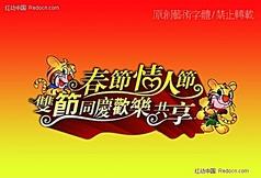 新年 情人节 艺术字体PSD