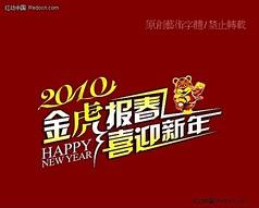 2011 艺术字体PSD