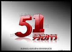 51劳动节艺术字体设计欣赏
