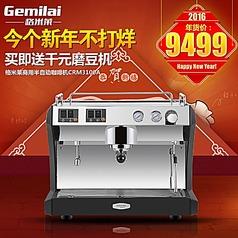 咖啡机新年直通车模板