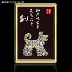 十二生肖工艺装饰画之狗设计