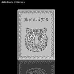 森林之王老虎工艺品设计素材