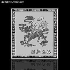 工艺品商业插画麒麟送福设计素材