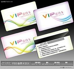 女性VIP会员卡设计