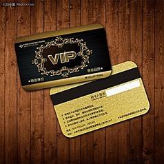 尊贵VIP会员卡