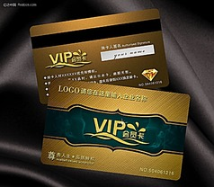 VIP创意尊贵会员卡设计