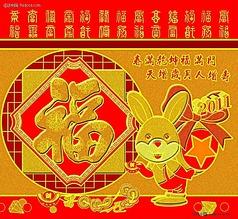2011春节素材 兔子送福
