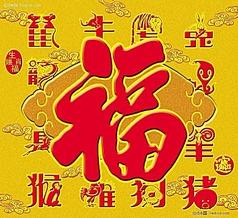 磨砂吊牌十二生肖设计