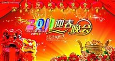 2011春节迎春晚会舞台背景图