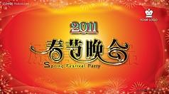2011春节晚会背景图