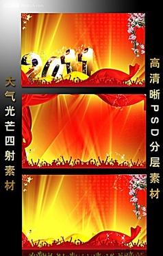 2011年春节海报背景PSD分层