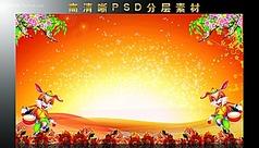 2011年兔年春节海报背景模板PSD分层