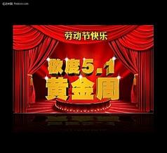51黄金周劳动节舞台背景