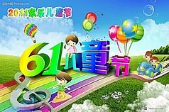 2011欢乐儿童节图片