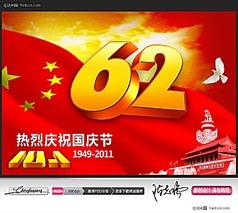 十一国庆节62周年立体字海报设计