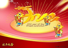 2012字体设计 龙年春节素材海报设计