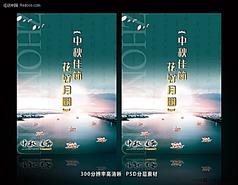 中国传统节日中秋节海报设计