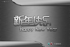 新年快乐金属字
