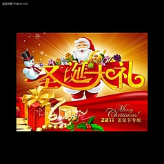 圣诞大礼活动海报