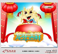 2012龙年春节PSD分层素材