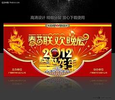 2012 盛世龙年 春节元旦联欢晚会舞台设计