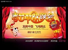 2010年春节联欢晚会舞台背景设计