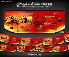 年终特惠-商场超市春节吊旗设计