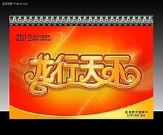 2012龙行天下设计psd模板下载 春节素材