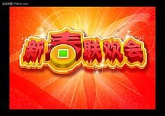 2012新春晚会背景