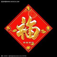2012新年福字门贴模板 春节福字门贴