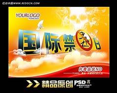 国际禁毒日公益宣传海报