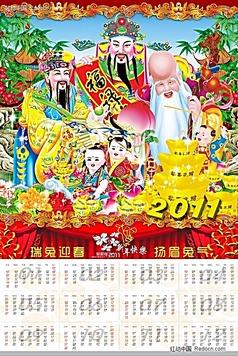2011三福星挂历