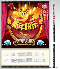 最新2012新春挂历素材