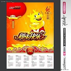 2012新年年历高清分层素材