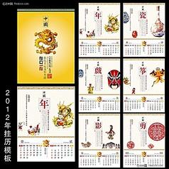 2012挂历模板设计 国艺龙年挂历