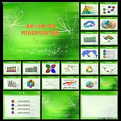 环保行业PPT素材