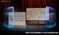 木纹墙壁个性PPT背景素材
