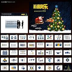 圣诞节PPT模板图片