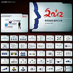 2012年终总结新年计划业绩报告ppt图片