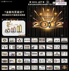 2012龙年新年春节喜庆幻灯片PPT