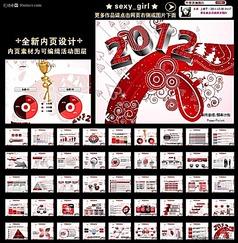 2012龙年新年春节红色喜庆卡通幻灯片