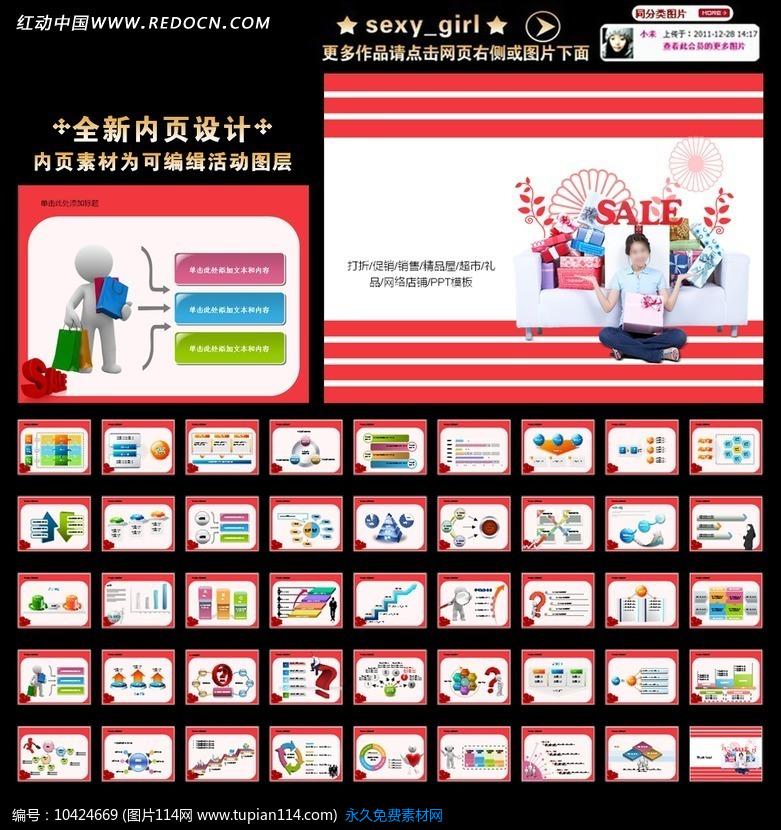 超市打折促销销售业绩总结报告PPT