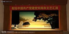 建党90年文艺汇演舞台设计3D模型