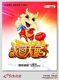 2012龙图大展海报设计