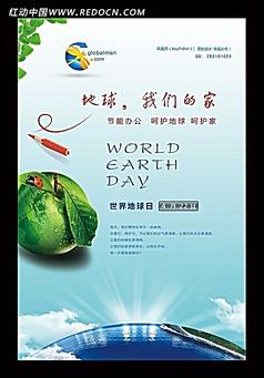 """""""地球,我们的家""""世界地球日创意宣传海报设计"""
