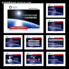 公司年度计划案蓝色PPT背景图片下载