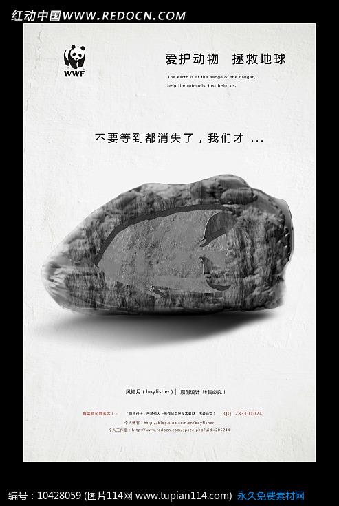 """[原创] """"不要等到都消失了""""拯救动物创意宣传海报设计"""