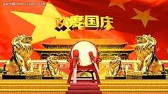 国庆65周年视频片头