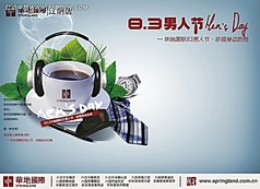 83男人节广告设计之渴望篇